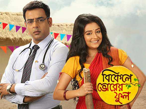 Full List Of Zee Bangla Tv Serial And Schedule – Fondos de Pantalla