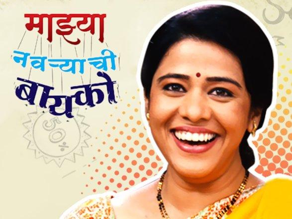 Zee Marathi: Top Stories On Latest Marathi TV Serials ...